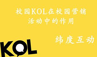 校园KOL在校园营销活动中的作用